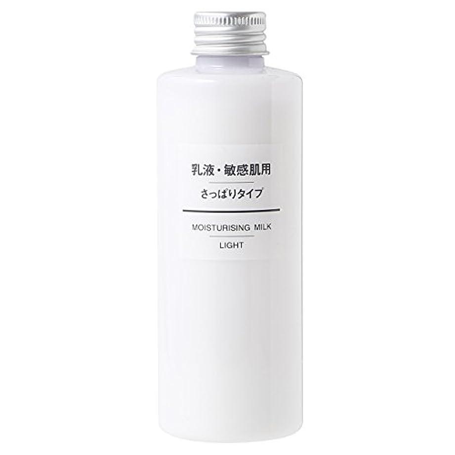 ヘアロープ王室無印良品 乳液 敏感肌用 さっぱりタイプ 200ml