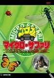 マイクロ・サファリ-ナイジェル・マーヴェン in ミクロの世界へ大冒険!- [DVD] 画像