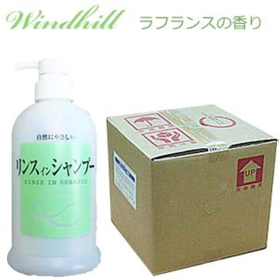 証明するドーム知覚500ml当り173円 Windhill 植物性 業務用 リンスイン シャンプー 爽やかなラフランスの香り 20L