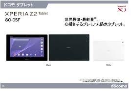 SO-05F タブレット Xperia Z2 エクスぺリアZ2 docomo 2014年夏モデル 【ブラック】