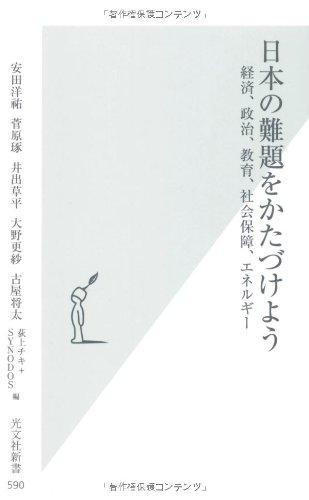 日本の難題をかたづけよう 経済、政治、教育、社会保障、エネルギー (光文社新書)の詳細を見る
