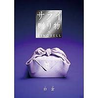 ≪選べるカタログギフト≫サライの贈り物 白金コース