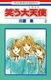 笑う大天使(ミカエル) (3) (花とゆめCOMICS)