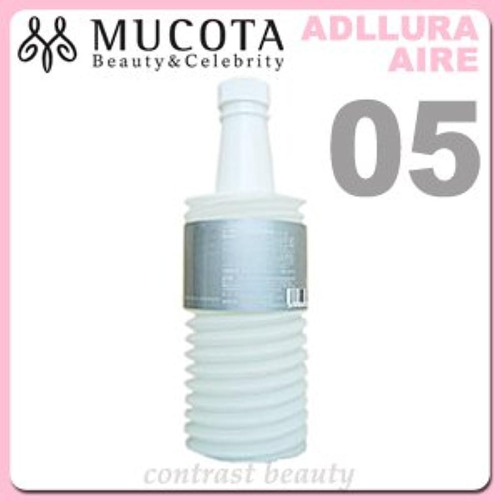 【X5個セット】 ムコタ アデューラ アイレ05 ヘアマスクトリートメント スムーサー 700g (レフィル)