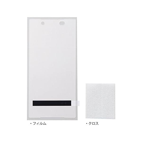 レイ・アウト Xperia Z5 (SO-01...の紹介画像4
