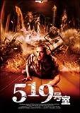519号室[DVD]