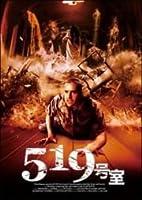 519号室 [DVD]