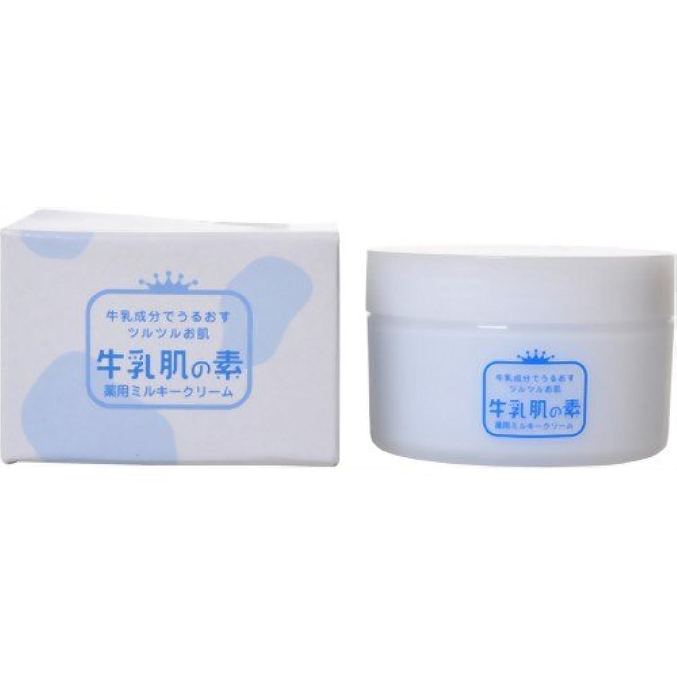 エスカレーター直面する複雑牛乳肌の素 薬用ミルキークリーム 90g 医薬部外品
