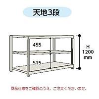 山金工業 ヤマテック ボルトレス中量ラック 300kg/段 単体 3S4562-3W