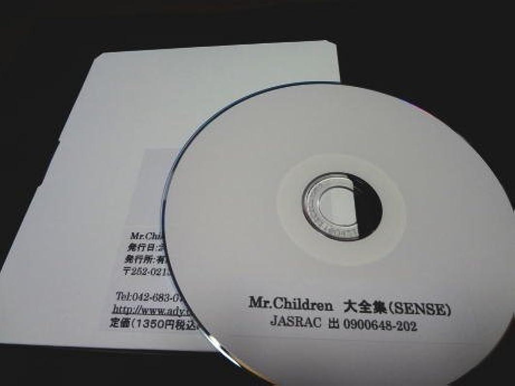 困惑する上院議員失望させるギターコード譜シリーズ(CD-R版)/Mr.Children大全集(SENSE)全186曲