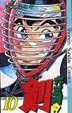 六三四の剣 10 (少年サンデーコミックス)