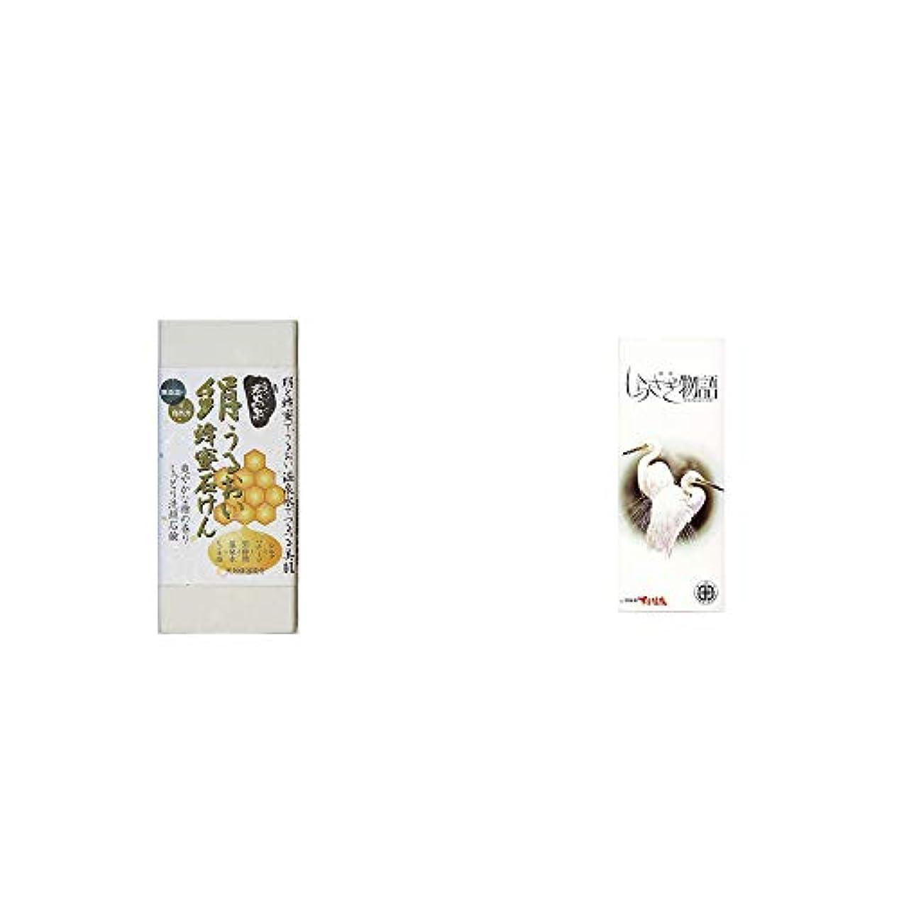町ベスビオ山連続的[2点セット] ひのき炭黒泉 絹うるおい蜂蜜石けん(75g×2)?飛騨銘菓 しらさぎ物語 [特小](11枚入)