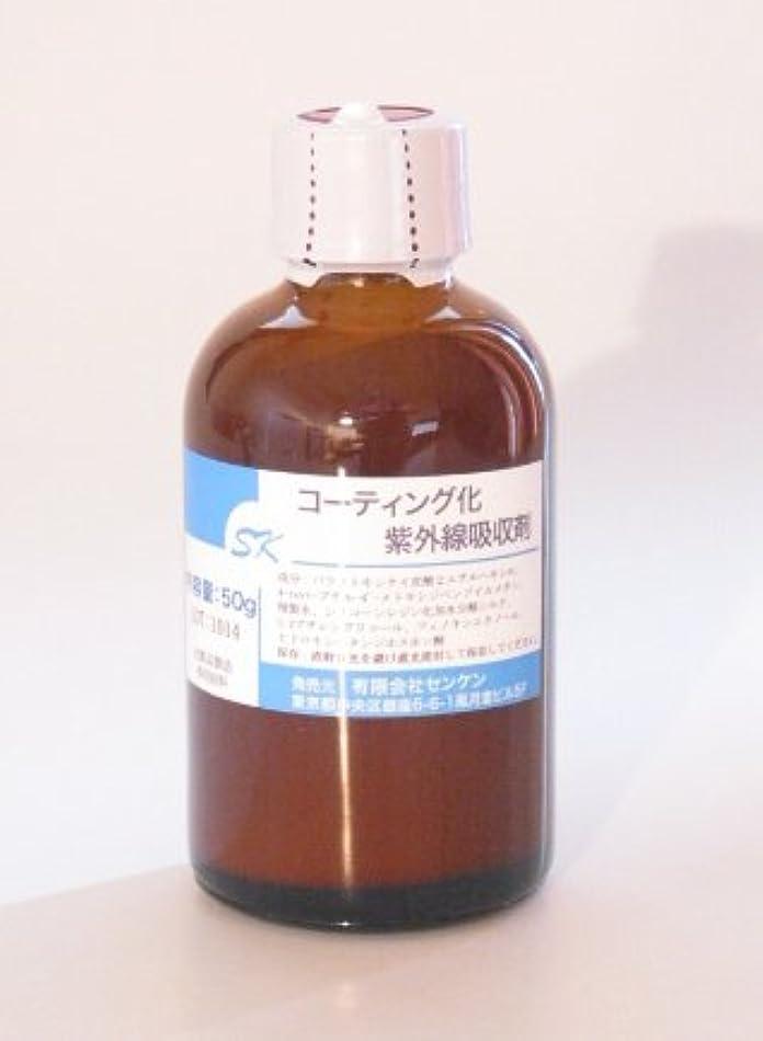 活性化入口反発するコーティング化紫外線吸収剤50g