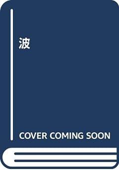 波 (Shinchosha CREST BOOKS)