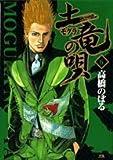 土竜(モグラ)の唄 6 (ヤングサンデーコミックス)