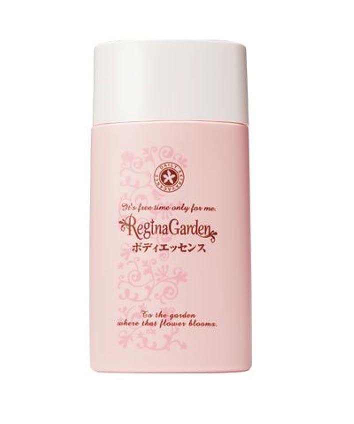 夜蒸留する最大のハイム化粧品/レジーナガーデン ボディミルキィエッセンス【肌と心を癒す精油の香り】