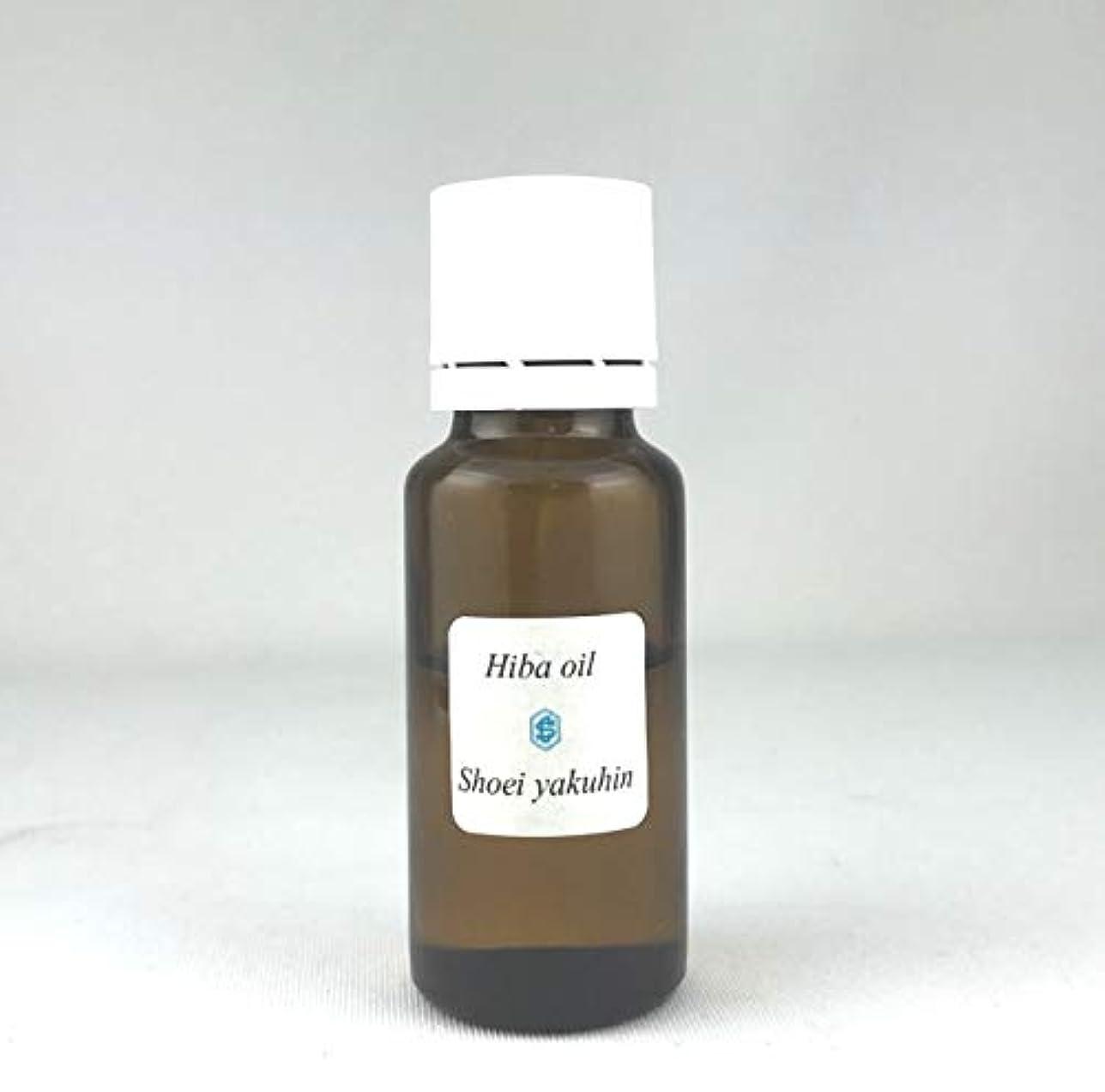 開示する惨めなスプリット昭栄薬品 天然青森産 ヒバ油 20ml 送料無料