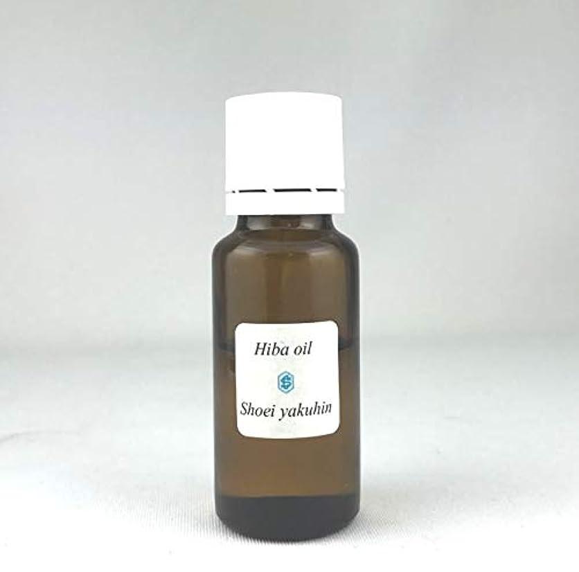 和らげる病気小包昭栄薬品 天然青森産 ヒバ油 20ml 送料無料