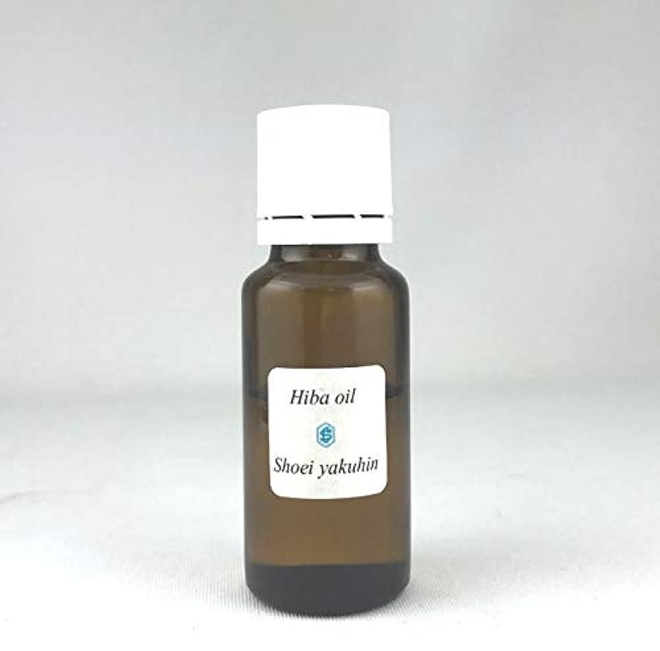 ミッション制約拒絶する昭栄薬品 天然青森産 ヒバ油 20ml 送料無料