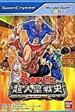キン肉マン2世 超人聖戦史 WSC 【ワンダースワン】
