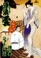 浮浪雲 75 (ビッグコミックス)