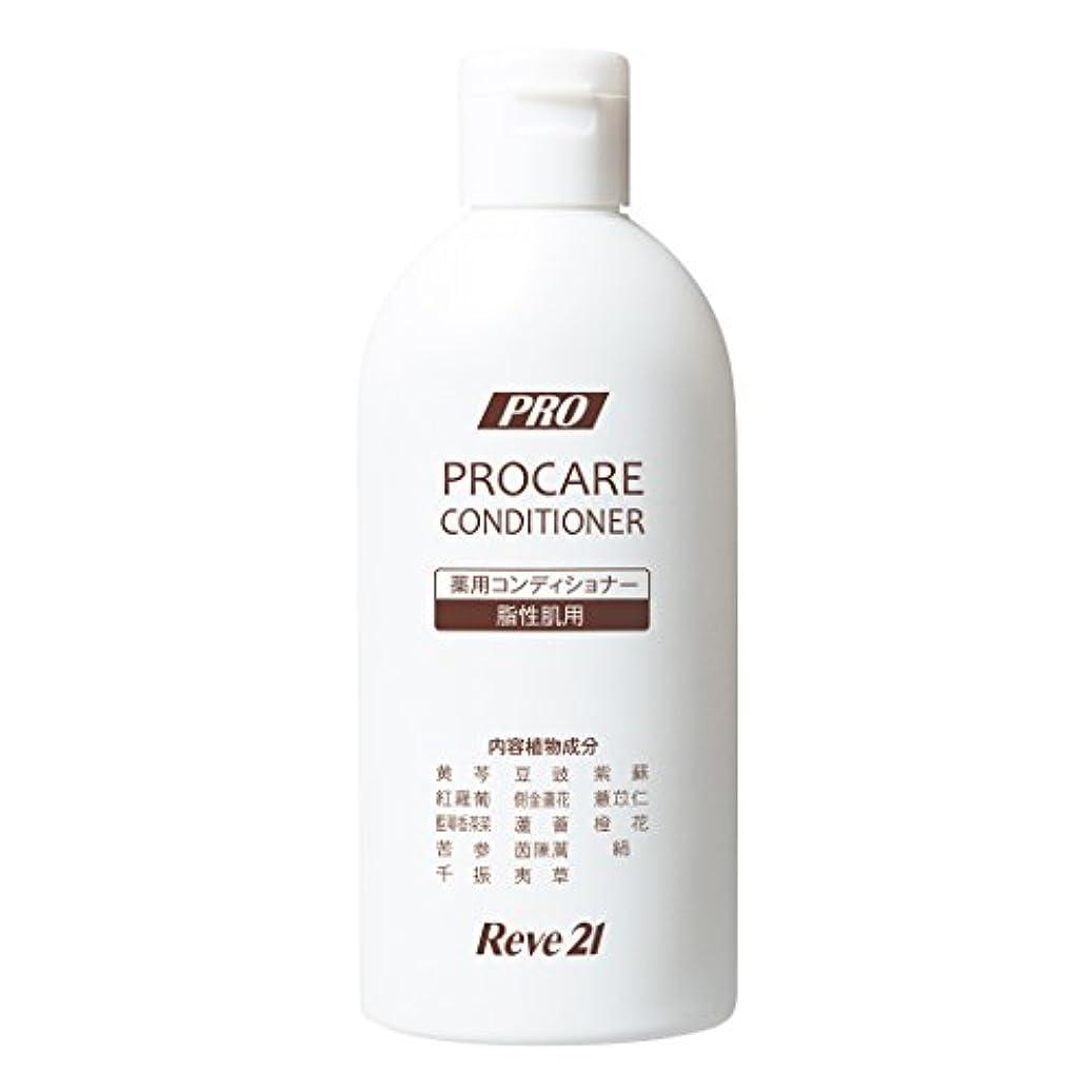高架保護する集計リーブ21 薬用プロケアコンディショナーB 《脂性肌用》200ml [医薬部外品] 育毛