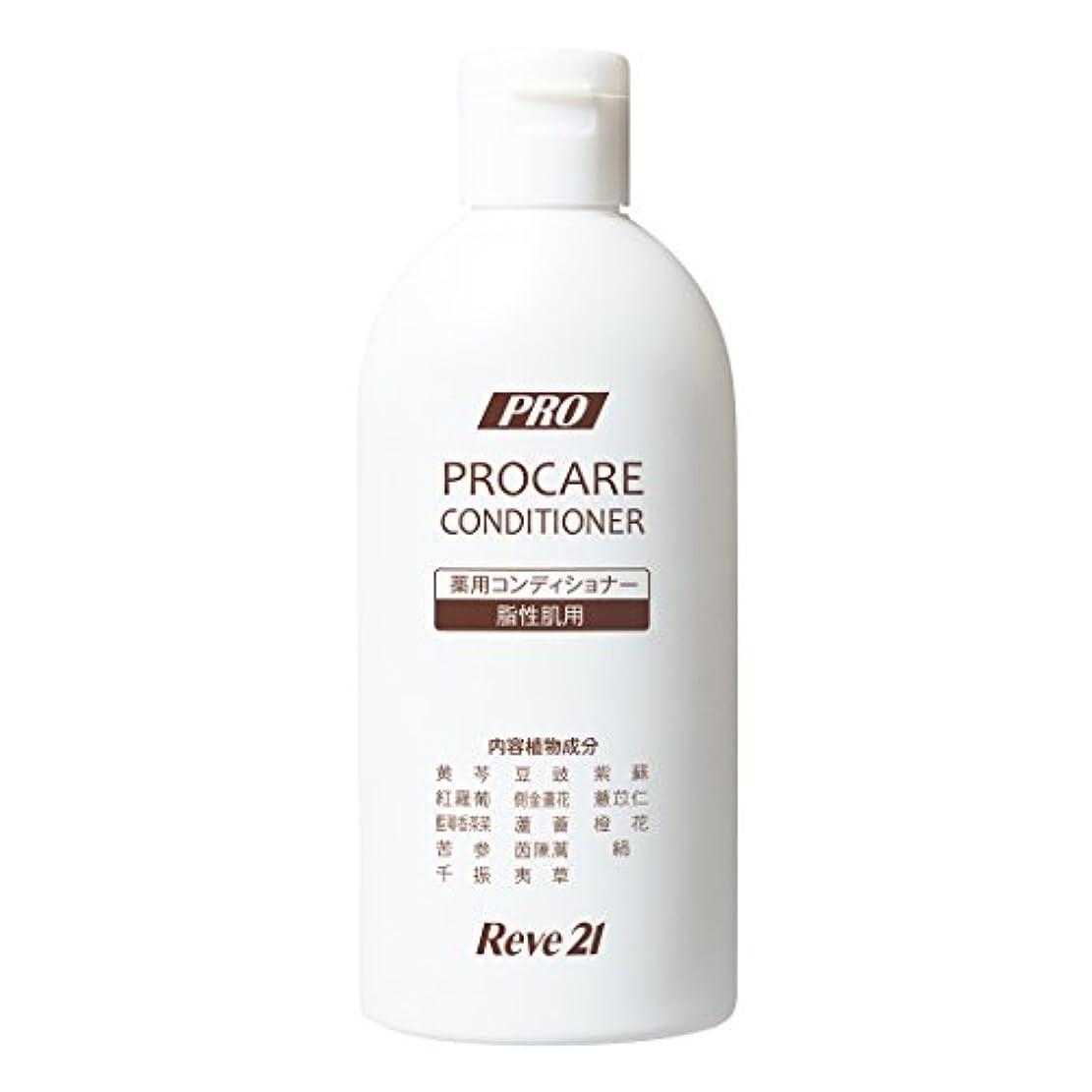 バーター治世そこ発毛専門リーブ21 [医薬部外品] 薬用プロケアコンディショナーB 《脂性肌用》 (200ml)