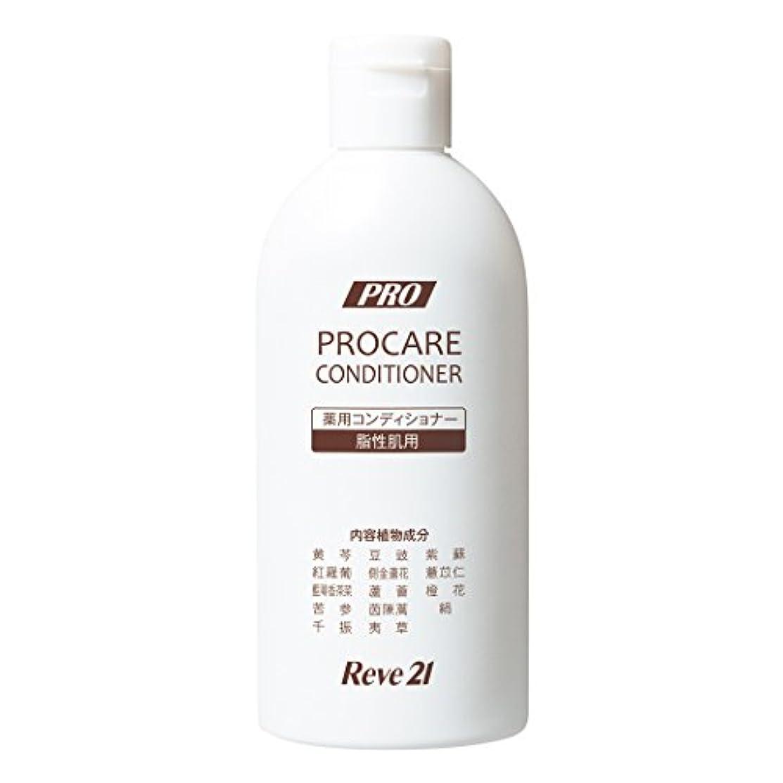 硬さアラブサラボ旅客リーブ21 薬用プロケアコンディショナーB 《脂性肌用》200ml [医薬部外品] 育毛