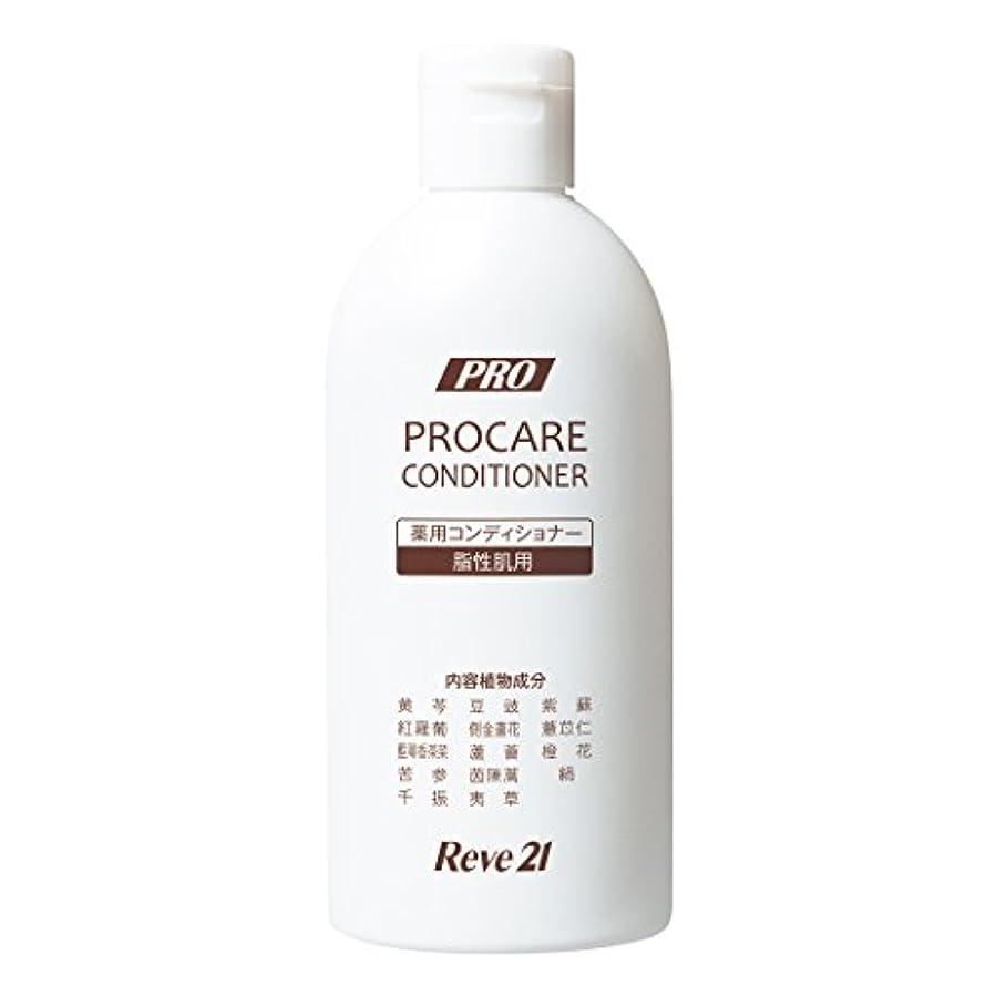 象家具パーティーリーブ21 薬用プロケアコンディショナーB 《脂性肌用》200ml [医薬部外品] 育毛