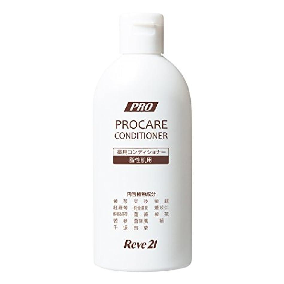 回転するアプト後リーブ21 薬用プロケアコンディショナーB 《脂性肌用》200ml [医薬部外品] 育毛