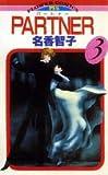 PARTNER 3 (フラワーコミックス)