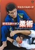マルコ・バルボーザ ザ・マスター・オブ柔術[DVD]