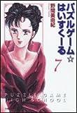 パズルゲーム☆はいすくーる (第7巻) (白泉社文庫)