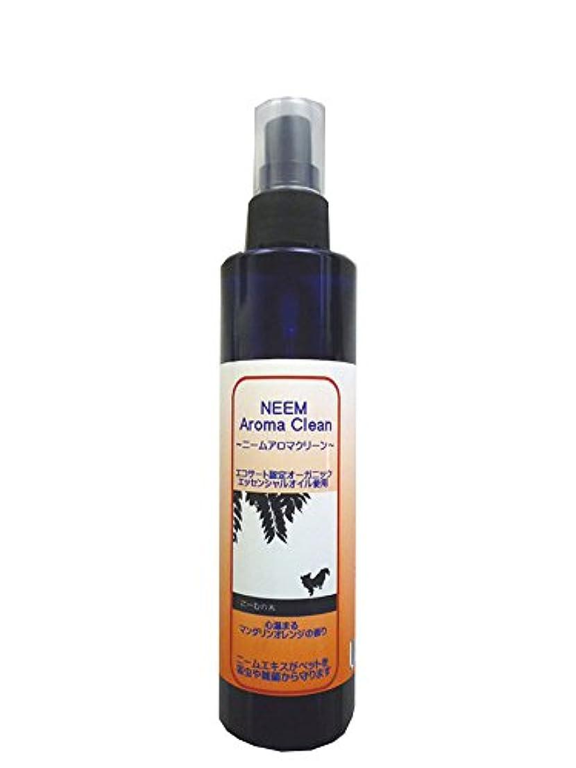 石化する潤滑するわずらわしいニームアロマクリーン(マンダリンオレンジ) NEEM Aroma Clean 200ml 【BLOOM】【(ノミ?ダニ)駆除用としてもお使いいただけます。】
