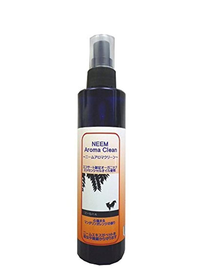 溢れんばかりの時代遅れ聞きますニームアロマクリーン(マンダリンオレンジ) NEEM Aroma Clean 200ml 【BLOOM】【(ノミ?ダニ)駆除用としてもお使いいただけます。】