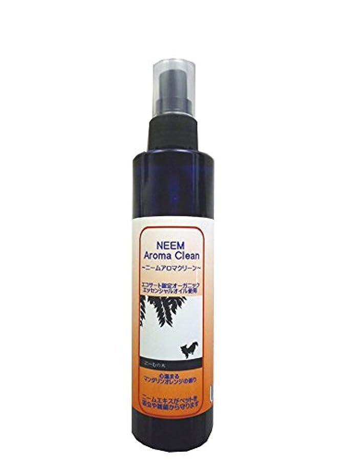 つかむラジカル倉庫ニームアロマクリーン(マンダリンオレンジ) NEEM Aroma Clean 200ml 【BLOOM】【(ノミ?ダニ)駆除用としてもお使いいただけます。】