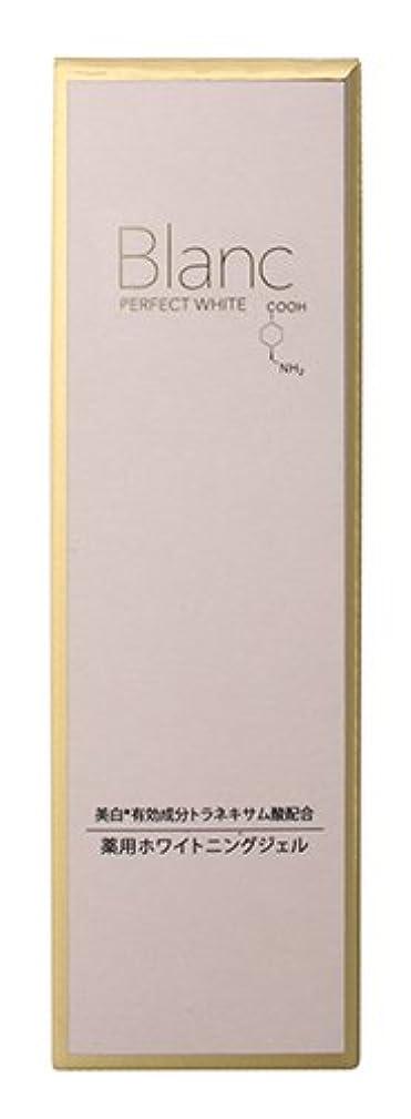 名義で電卓宇宙ブラン 薬用パーフェクトホワイト 30g