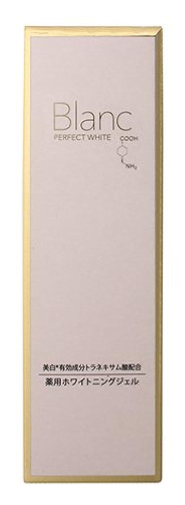 スキームデマンド郵便局ブラン 薬用パーフェクトホワイト 30g