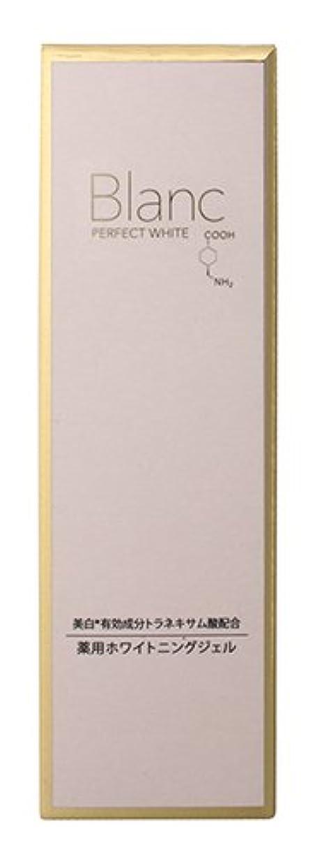 排出ロッカー採用するブラン 薬用パーフェクトホワイト 30g