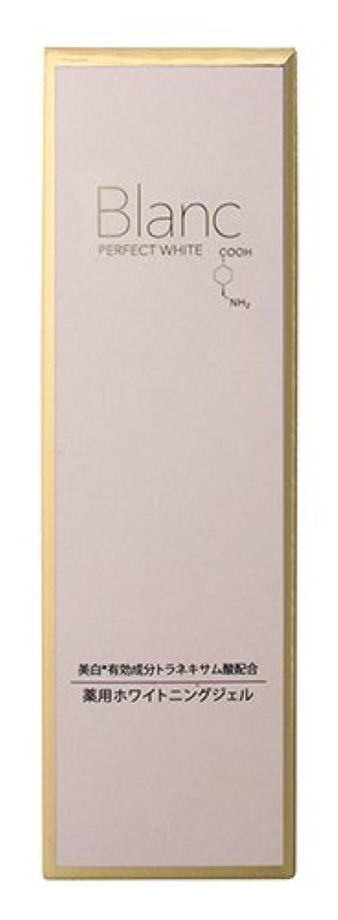 発生器辛い補体ブラン 薬用パーフェクトホワイト 30g