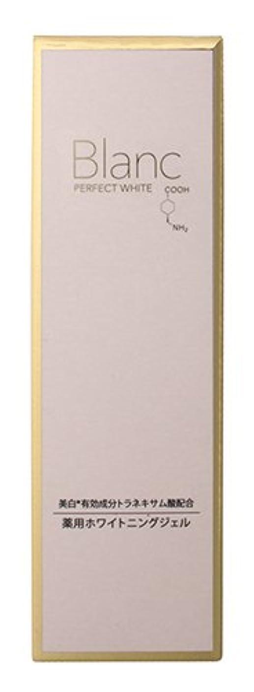 王族蜜コマンドブラン 薬用パーフェクトホワイト 30g