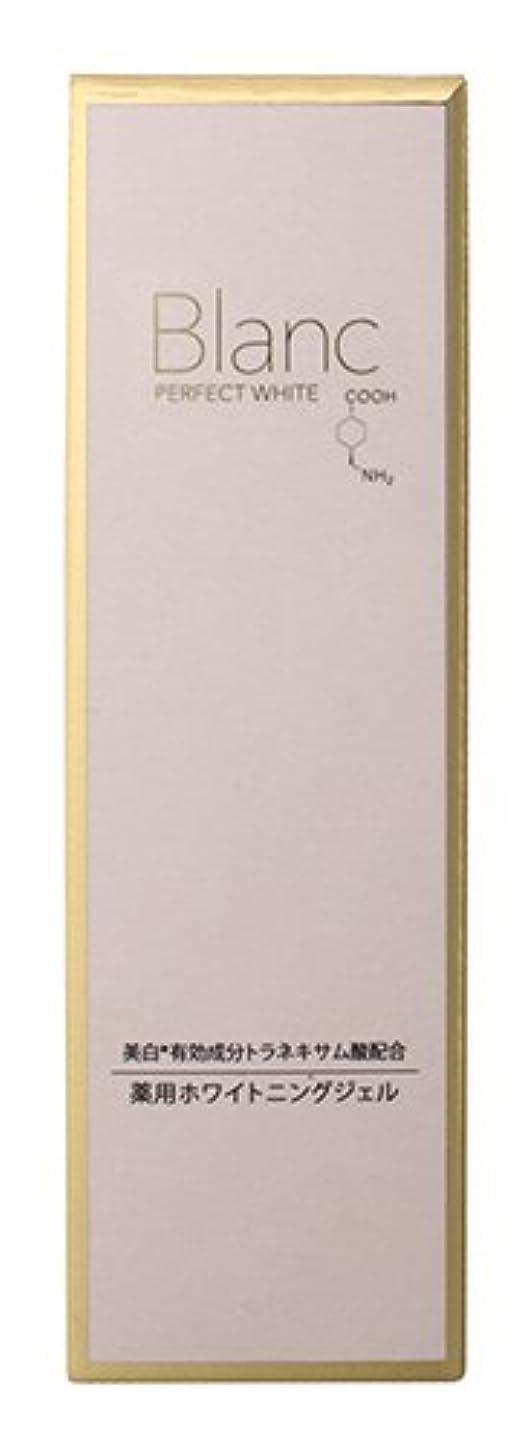 フレキシブルコスチューム鰐ブラン 薬用パーフェクトホワイト 30g