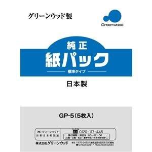 グリーンウッド 紙パック式クリーナー用 紙パック GP-5 GP5 カミパック 4511893330007
