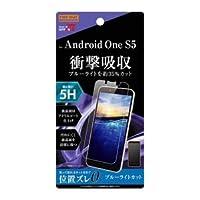 レイ・アウト Android One S5用 液晶保護フィルム 平面保護 5H 衝撃吸収 ブルーライトカット アクリルコート 高光沢 RT-ANS5FT/S1