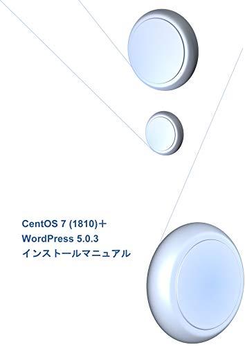 CentOS 7 (1810)+WordPress 5.0.3 インストールマニュアル