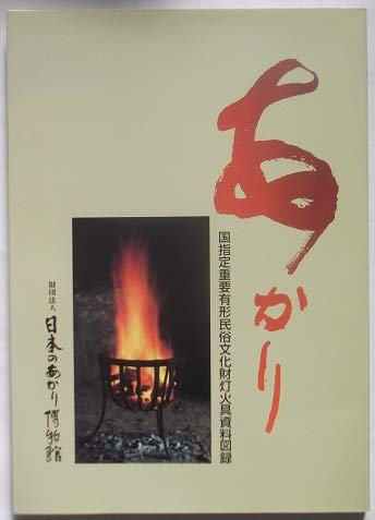 あかり ―国指定重要有形民俗文化財灯火具資料図録