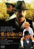 愛と宿命の泉 PartI フロレット家のジャン デラックス版 [DVD]の詳細を見る