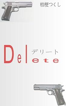 Delete(後悔なんてしなくていい。存在全て消してくれ)