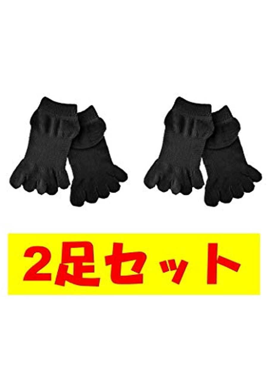 人柄農奴忌み嫌うお買い得2足セット 5本指 ゆびのばソックス ゆびのば アンクル ブラック Mサイズ 25.0cm-27.5cm YSANKL-BLK