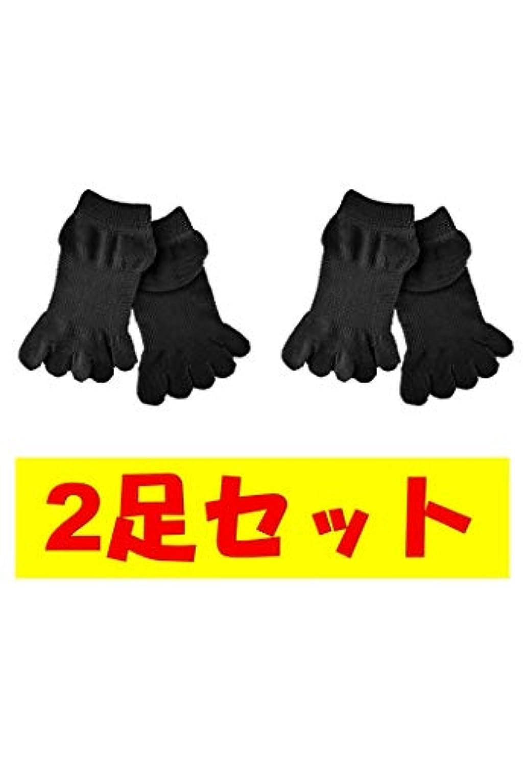 一目前方へチャーミングお買い得2足セット 5本指 ゆびのばソックス ゆびのば アンクル ブラック iサイズ 23.5cm-25.5cm YSANKL-BLK